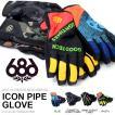 手袋 686 SIX EIGHT SIX シックスエイトシックス ICON PIPE GLOVE メンズ スノーグローブ  スノーボード スキー L5WGLV09 得割30