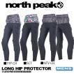 P10倍中 メンズ ロング ヒップ プロテクター  2レイヤーパッド 紳士  north peak ノースピーク ケツ 尻 パッド スノーボード 得割53