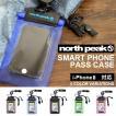 パスケース スマートフォン タッチパネル 対応  リール付き リフト券 携帯 スマホ 入れ north peak ノースピーク   スノーボード スノボ iPhone 得割10