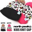 キッズ ニット帽 ニットキャップ north peak ノースピーク  スキー スノーボード スノボ 防寒 帽子 ビーニー ジュニア 子供 男の子 女の子  得割50