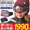 スノーボード ゴーグル メンズ レディース ケース付き ミラー 球面 レンズ ダブルレンズ SNOWBOARD