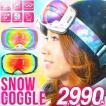 スノーボード ゴーグル ミラー ダブル レンズ レディース 球面 アンチフォグ SNOWBOARD GOGGLE   スノー スキー