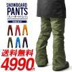 スノーボードウェア メンズ パンツ レギュラーフィット スノーパンツ ボトムス 立体縫製 パンツ ウエア SNOWBOARD  2016-2017冬新色