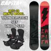 スノー ボード 板 バインディング CAPITA キャピタ THUNDERSTICK ST 2点セット  得割30