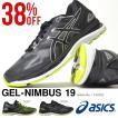 得割38 ランニングシューズ アシックス asics GEL-NIMBUS 19 メンズ 初心者 サブ5 ジョギング マラソン 靴 シューズ 送料無料