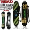 ソールカバー Sole cover TORQREX トルクレックス ボード ソールガード ケース  スノー 日本正規品 スノーボード 得割10