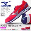 P10倍中 ランニングシューズ ミズノ MIZUNO ウエーブライダー 20 W WAVE RIDER レディース 初心者 ジョギング シューズ 靴
