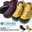 トレッキングブーツ 鈴木ともこ コラボ コロンビア Columbia レディース Women's Madruga Peak Outdry 防水 アウトドアシューズ 得割10 送料無料