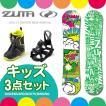 ZUMA ツマ スノーボード キッズ 3点セット 板 ボード ビンディング ブーツ NOVICE Jr 子供 こども ジュニア
