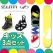 ZUMA ツマ スノーボード キッズ 3点セット 板 ボード ビンディング ブーツ ZIITA Jr 子供 こども ジュニア