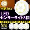 3個セット 人感センサー ライト 電池式 LEDライト キッチンライト 小型 夜間ライト