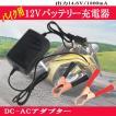 バッテリー 充電器 12V専用 自動車 バイク