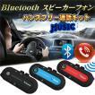 ハンズフリー通話キット Bluetooth スピーカーフォン 車載用 サンシェード取り付け