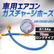 エアコン ガス チャージ ホース  60cm  R134a 日本語説明書