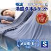 【6月下旬入荷予定】接触冷感 タオルケット Q-MAX0.5 ...