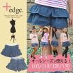 キッズ デニムスカート 女の子 子供服 キュロット フリル スカート +edge 100cm 110cm 120cm 130cm 水玉 ドット ストライプ ブルー ネイビー