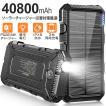 モバイルバッテリー 大容量 ソーラー PD18W 急速充電 26800mAh 充電器 SOS照明 LED 3台同時充電 災害/旅行 防水 iPhone/Android(sxy1)