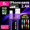iPhone ケーブル 充電ケーブル 充電器 USBケーブル 高耐久 ナイロン編み 同期 iOS13 高速充電 iPhoneX 8 iPad アイフォン アイホン 2m 90日保証 3本セット