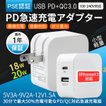 USB 充電器 ACアダプター コンセント 急速充電 18W QC3.0 PD 2ポート スマホ充電器 iPhone Android Huawei Samsung GS-W18A0922