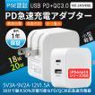 USB 充電器 ACアダプター USBポート2口タイプ 急速 PS...