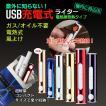 USB充電式ライター 丸型 電熱線 風よけ ガス オイル不...