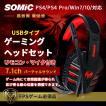 ゲーミング ヘッドセット ゲーミングヘッドセット 7.1chサラウンドサウンド ステレオ 高音質 重低音 SOMiC G927 ブラック 両耳オーバーヘッド USB FPS MMO