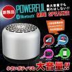 ワイヤレス スピーカー Bluetooth ワイヤレススピーカー 高音質 ハイパワー 重低音 ポータブル 車 ブルートゥース ワイヤレス iPhone スマホ 金剛4mini