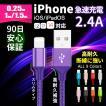 iPhone ケーブル 充電ケーブル 充電器 USBケーブル 高耐久 ナイロン編み 同期 iOS13 高速充電 iPhoneX 8 iPad アイフォン アイホン 1m 90日保証 全7色