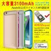 iPhone6/6s ケース バッテリー バッテリー内蔵 Apple認証 MFI 最新iOS11.3 対応 大容量 3100mAh おすすめ ケーブル不要 クリアフレーム付