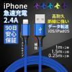 iPhone 充電ケーブル 充電器 コード 0.25m 1m 1.5m 急速充電 断線防止 高耐久 iPhone12 11 X SE iPad アイフォン アイホン データ転送 スリムコネクタ 90日保証