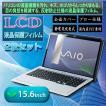 ノートパソコン用 静電吸着式 液晶 保護 フィルム 2枚セット シート 15.6インチ 16:9 指紋 汚れ  防止 液晶保護フィルム、シートPC用
