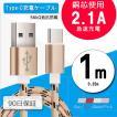 Type-C USB ケーブル Type-C USB-C 充電器 高速充電 バイカラー 56k抵抗 Android Xpreia Galaxy Nexus AQUOS R HUAWEI 0.25m 1m 1.5m 2m 90日保証