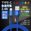 Type-C USB ケーブル Type-C USB-C 充電器 高速充電 ナイロン編み データ転送 56k抵抗 Android Xpreia Galaxy Nexus AQUOS R HUAWEI 1m 90日保証 全7色