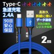 Type-C USB ケーブル Type-C USB-C 充電器 高速充電 ナイロン編み データ転送 56k抵抗 Android Xpreia Galaxy Nexus AQUOS R HUAWEI 2m 90日保証 全7色