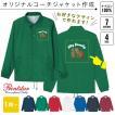オリジナルコーチジャケット作成 ウィンドブレーカー スタッフジャンパー 防寒ウェア