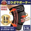 膝 サポーター 膝サポーター 医療用 スポーツ用 効果 ...