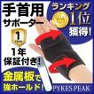 手首サポーター サポート 固定 保護 捻挫 関節 スポー...