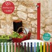 【送料無料】 オンリーワンクラブ 水栓柱 アクアルージュ 蛇口1個付き 全16色 立水栓