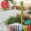 【送料無料】 オンリーワンクラブ 水栓柱 アクアルージュW  蛇口2個付き  全16色 立水栓