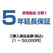 emonご購入者様対象 延長保証のお申込み(分類1)1〜50000円