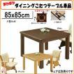 ダイニングこたつテーブル単品 幅85cm(正方形なごみ3)sw112-1