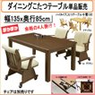 ワイドなダイニングこたつテーブル単品 幅135cm(なごみ3)sw112-2
