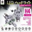LEDヘッドライト H4 Hi/Lo切替 新車検対応 一体式 一年保証 Philips ZESチップ 取付簡単 長寿命 高輝度 6000LM 6500K 高速冷却ファン