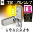 T10 LEDバルブ 3chip ホワイト PVC製 樹脂バルブ 2個セット ルームランプ ポジション ナンバー灯 ライセンスランプ バックランプ アンバー