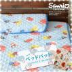 ハローキティ ベッドパッド シングル 敷きパッド 洗える 涼感 サンリオ