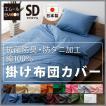 掛け布団カバー/セミダブル 防ダニ 抗菌 日本製 布団カバー