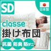 掛け布団 セミダブルサイズ 日本製 防ダニ ダニ防止 防虫 抗菌防臭 クラッセ