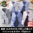 ワイシャツ 長袖 カラー系 ネクタイ 10点セット