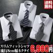 ワイシャツ 長袖 ドレスシャツ 2.5ボタン スリムフィット 6点セット