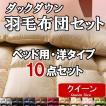 羽毛 布団セット クイーン ベッド用 10点セット